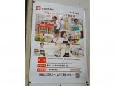 Can Do(キャンドゥ) 東十条駅前店