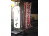 串カツ田中 鶴舞店