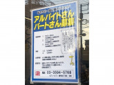 セブン-イレブン 練馬関町東2丁目店