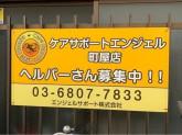 ケアサポートエンジェル町屋店