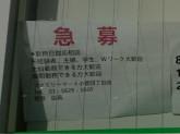 ファミリーマート 小菅四丁目店