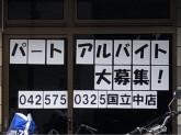セブン-イレブン 国立中店