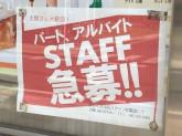 コメダ珈琲店 国立北口店