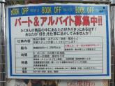 BOOKOFF(ブックオフ) 千葉ニュータウン中央店