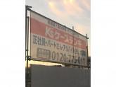 ケーズデンキ 名西店(仮)