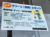 株式会社ドゥサーヒス(ダイエー 武蔵村山店)