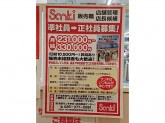 ファッション市場 sanki(サンキ) 十日町店