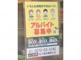 とんかつ松乃家 田無南口店