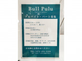 Bull Pulu(ブルプル)つかしん店