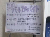 美容室TOMI(トミ) 田無アスタ店