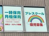 アイキッズ保育園 阪急塚口園