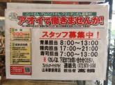 フレッシュマーケットアオイ 山本駅前南店