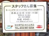 珈琲専門店 MUC(マック)山本店