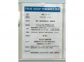 TRUE SOUP(トゥルースープ)中部国際空港店
