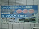 ローソン 緑区滝ノ水店