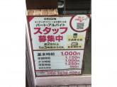 キッチンオリジン 一之江駅ビル店
