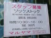 株式会社 マルヤマ