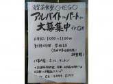 韓菜食堂 CHEGO(チェゴ)