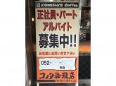 コメダ珈琲店 桜通大津店
