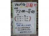 セブン-イレブン 日光大沢町店