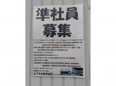 ミツマル(株) インター工場