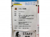 サンタ・クロック ヨシヅヤ清洲店