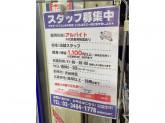 じゃんぱら 渋谷道玄坂店
