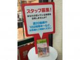 関西スーパー 小野原店