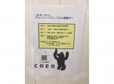 coen(コーエン) 名古屋mozoワンダーシティ店