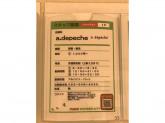 a.depeche(アデペシュ) mozo名古屋店