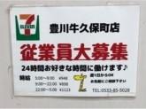 セブン-イレブン 豊川牛久保町店