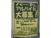 ドラッグストア スマイル 世田谷太子堂店
