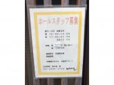 日本料理 勇の里 季(とき)