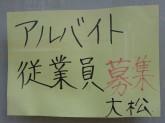 大松 綾瀬店