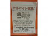 チケット×チケット 熱田店