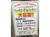 スーパーマーケット文化堂 豊島店