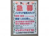 レンタル インテリア ミナモト ひばりヶ丘店