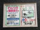 HARIMAYA 日本橋一丁目店