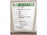 青山フラワーマーケット札幌ポールタウン店