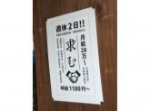 牛ホルモン串 吉村