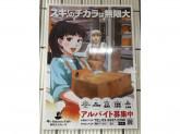 俺のBakery&Cafe 新宿京王モール