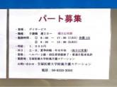 宝塚医療大学附属介護ステーション