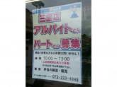 ほか弁日本亭 三宝店