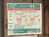やきもの本舗 渋川有馬店