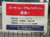 Yamacs 大阪工場