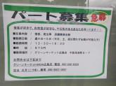 グリーンマーケット MOA広島店