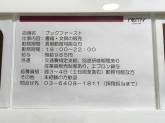 ブックファースト レミィ五反田店