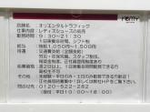 ORiental TRaffic(オリエンタルトラフィック) レミィ五反田店