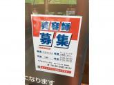 ファミリーヘアサロンSEASON(シーズン) 武蔵小山店