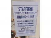 フラ ラニ ハワイ ららぽーとTOKYO-BAY 船橋店